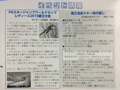 蔵王温泉イベント情報✨_b0185375_19541255.jpg