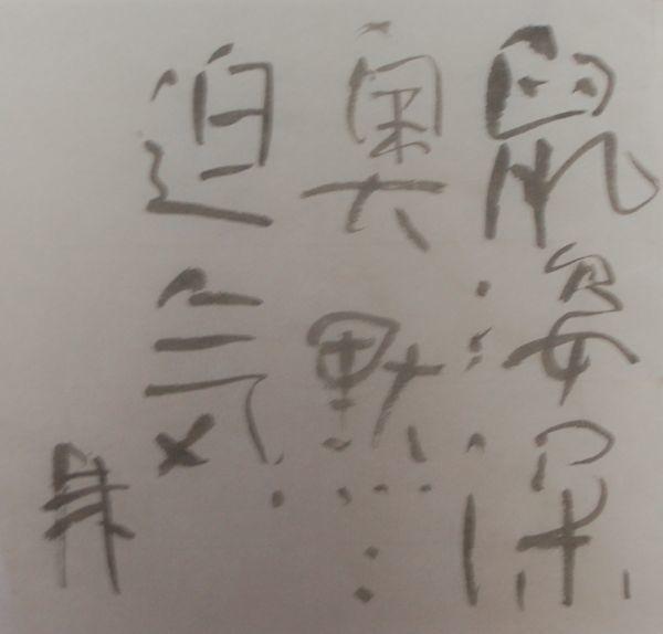 朝歌12月16日_c0169176_09440676.jpg