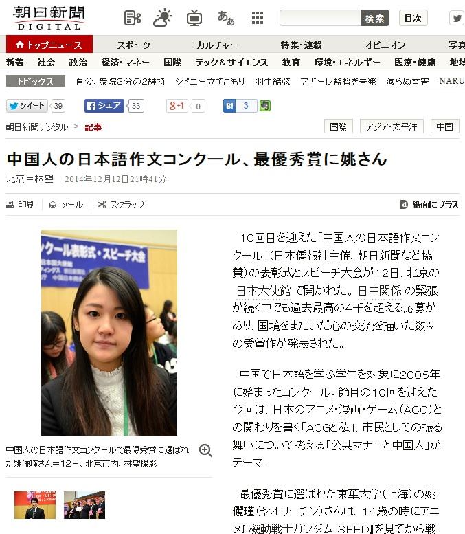 朝日新聞、第10回中国人の日本語作文コンクール表彰式を大きく報道_d0027795_2110468.jpg