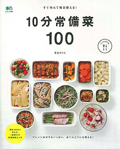 本日発売「10分常備菜 100」_b0171098_9104541.jpg