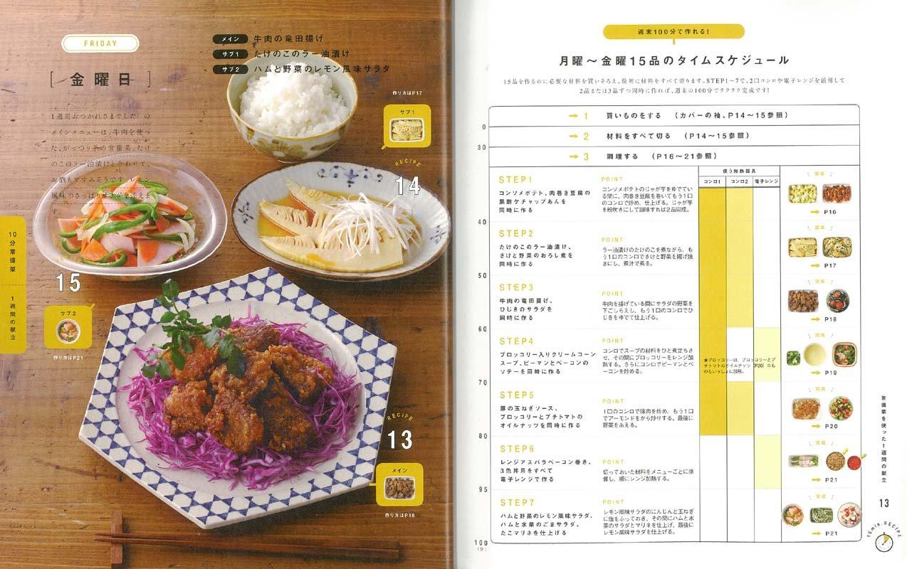 本日発売「10分常備菜 100」_b0171098_9151920.jpg