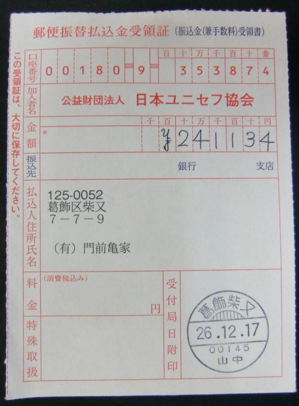 12月17日 1円チャリティのご報告!!_d0278912_23561794.jpg