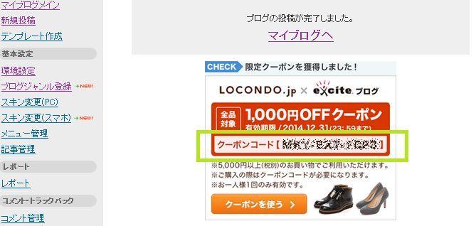 投稿者全員に「LOCONDO.jpクーポン」1,000円分をプレゼント!_f0357923_18064356.jpg