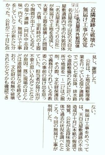 「名古屋市守山区中志段味天白元屋敷遺跡」について_e0144936_19552172.jpg