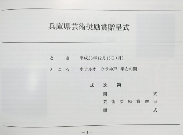 受賞_e0227436_0462175.jpg