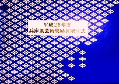 受賞_e0227436_046692.jpg