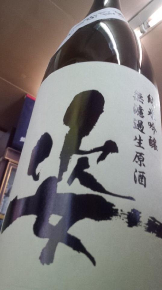 【日本酒】別注 姿 おりがらみ 純米吟醸 無濾過生原酒 山田錦 限定 新酒26BY_e0173738_11293069.jpg
