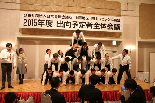 岡山ブロック出向者全体会議_c0324041_18273538.jpg