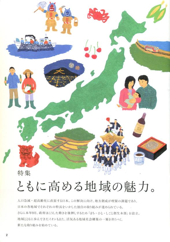 【お仕事】イオンマガジン Vol.47(2014年12月)_b0136144_20241354.jpg