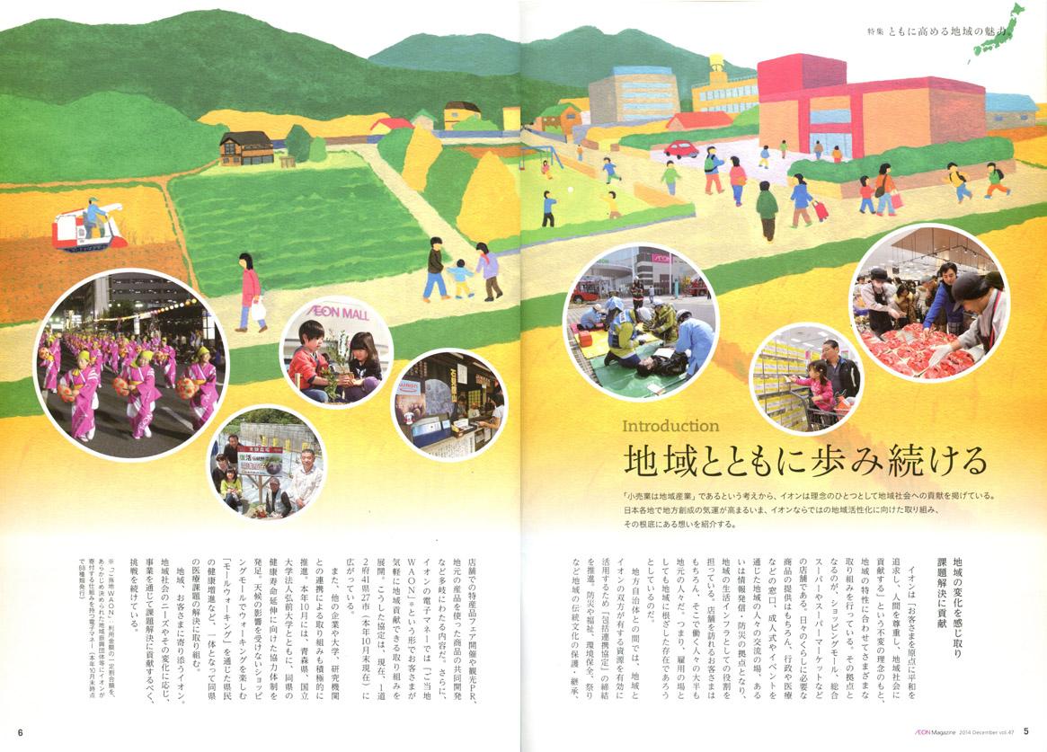 【お仕事】イオンマガジン Vol.47(2014年12月)_b0136144_20243556.jpg