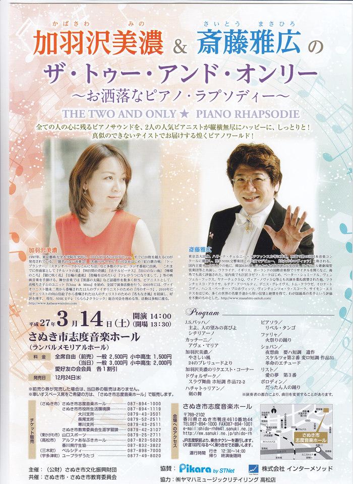 少し先ですが、加羽沢さんとのコンサート_a0041150_327794.jpg