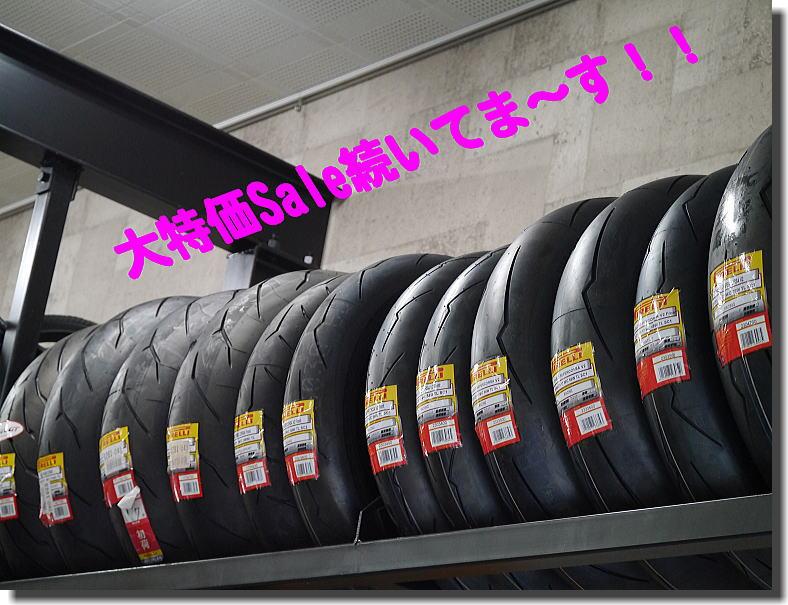 大特価SALE タイヤ用品_f0178858_1613798.jpg