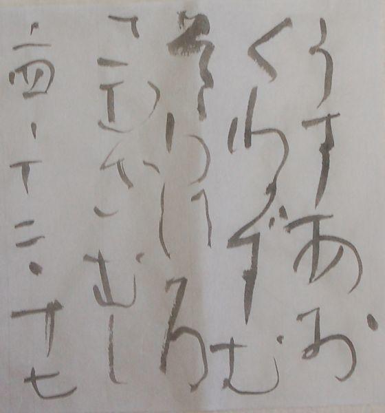朝歌12月17日_c0169176_16561977.jpg