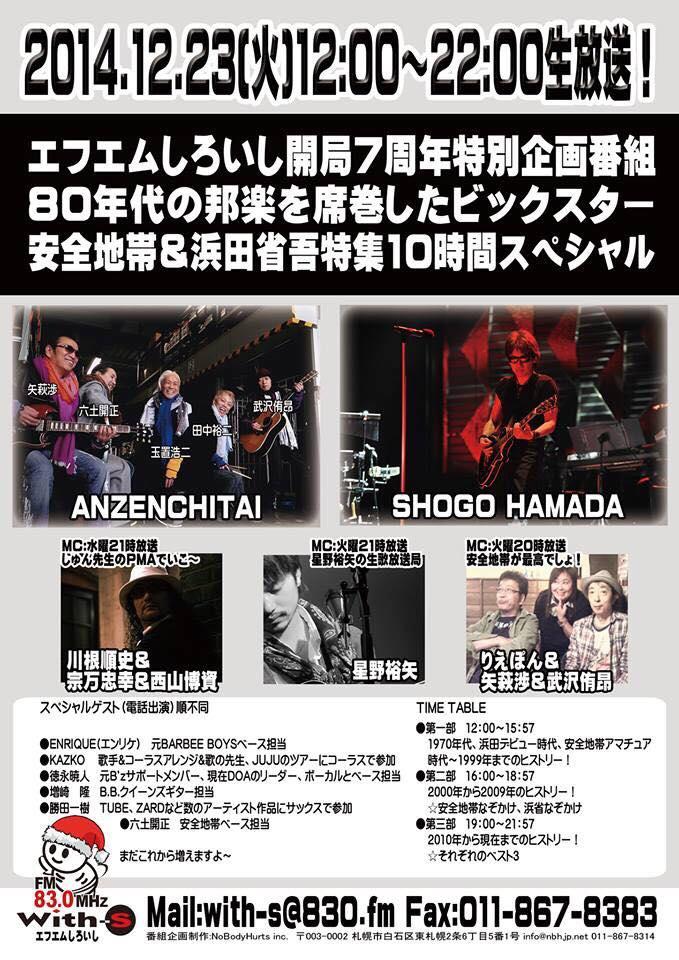 ■北海道FM白石の開局7周年企画番組_b0183113_15495763.jpg