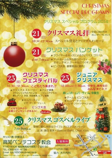 クリスマス2014_e0228813_1718112.jpg
