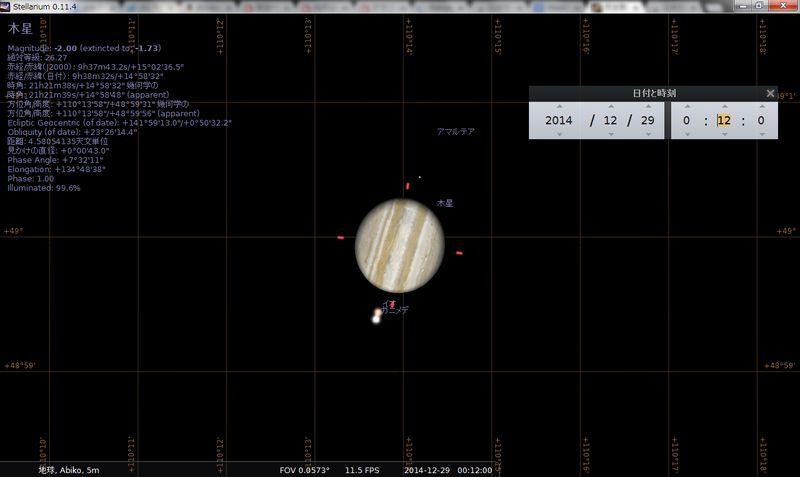 2014年年末これ見ようか天文現象_e0089232_15242146.jpg