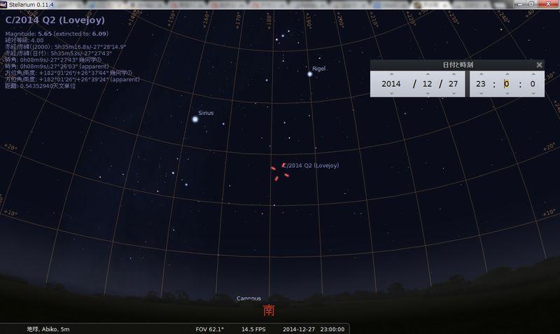 2014年年末これ見ようか天文現象_e0089232_15242192.jpg