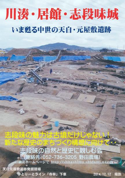 「天白元屋敷遺跡の発掘調査現場現地説明会」_e0144936_05465201.jpg
