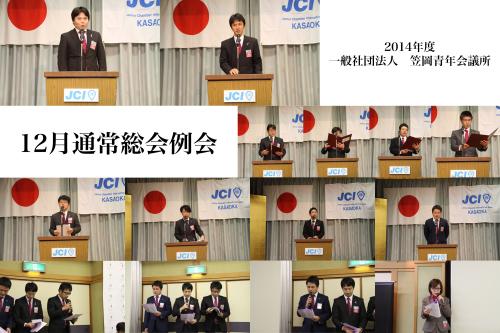 12月通常総会例 卒業生を送る会_c0324041_12253155.jpg