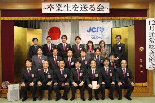 12月通常総会例 卒業生を送る会_c0324041_12253539.jpg