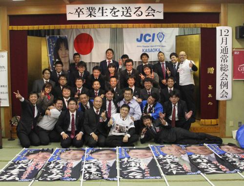 12月通常総会例 卒業生を送る会_c0324041_12324618.jpg