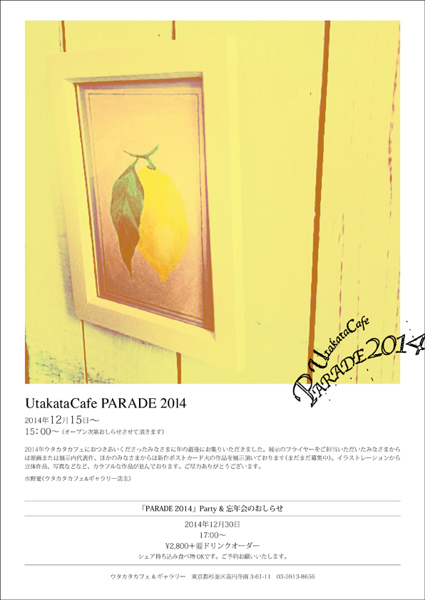 utakatacafe PARADE2014_b0136144_6364362.jpg