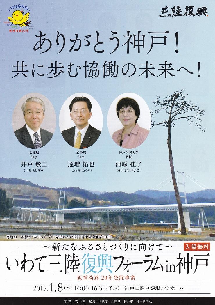 1/8 いわて三陸復興フォーラム in 神戸 (入場無料)_a0165546_16473492.jpg