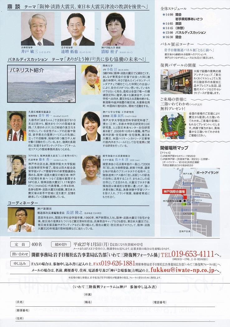 1/8 いわて三陸復興フォーラム in 神戸 (入場無料)_a0165546_16491693.jpg
