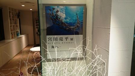 作業日誌(宮田亮平展作品搬入陳列作業)_c0251346_1625429.jpg