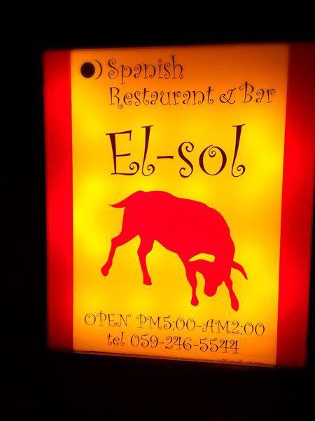 EL-SOL (エルソル)_e0292546_6563418.jpg