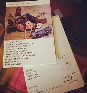 おもちゃとお菓子_f0326862_15390971.jpg