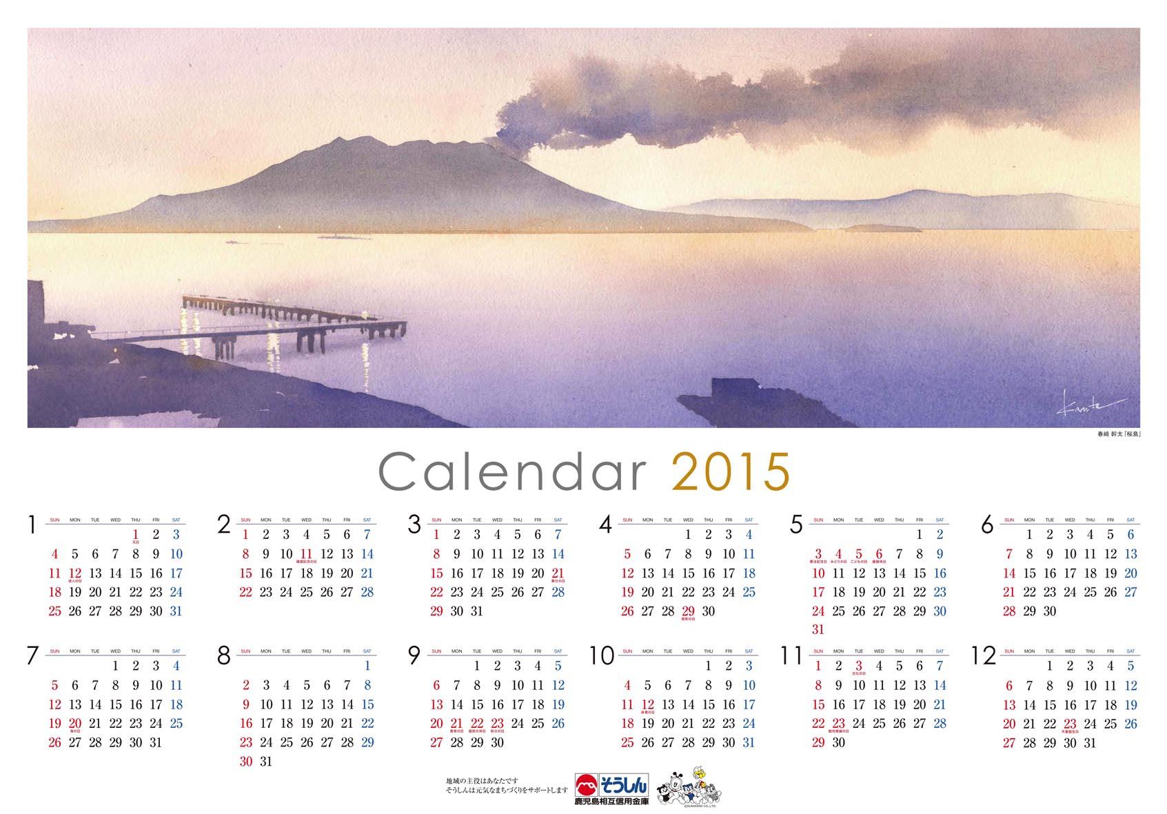 鹿児島 桜島カレンダー_f0176370_753106.jpg
