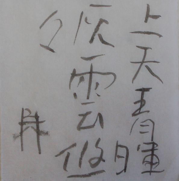 朝歌12月18日_c0169176_08242196.jpg