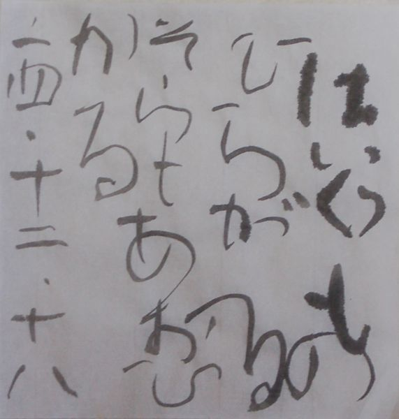 朝歌12月18日_c0169176_08242560.jpg