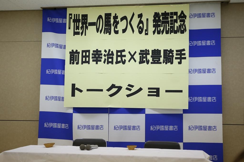 前田幸治氏×武豊トークショー_f0204898_2247674.jpg