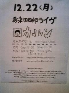 12/22 (月)島津田四郎 @ 食堂カルン_b0125413_20281261.jpg