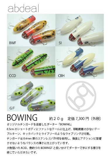 abdeal BOWING 4色 入荷しました。_a0153216_0262070.jpg