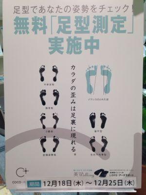 トキハ別府店 インソールイベント_a0322418_11425744.jpg