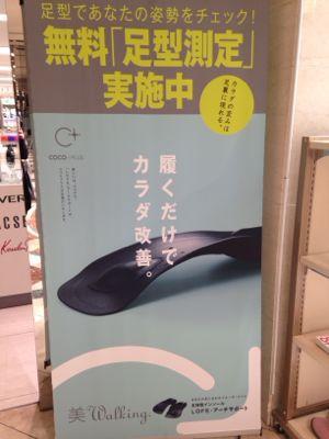 トキハ別府店 インソールイベント_a0322418_11425883.jpg