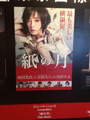 第27回東京国際映画祭「紙の月」_c0118119_7231123.jpg