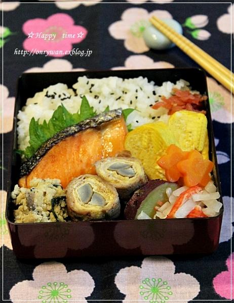 鮭&ごぼうと油揚げの肉巻き弁当と景品♪_f0348032_18271557.jpg