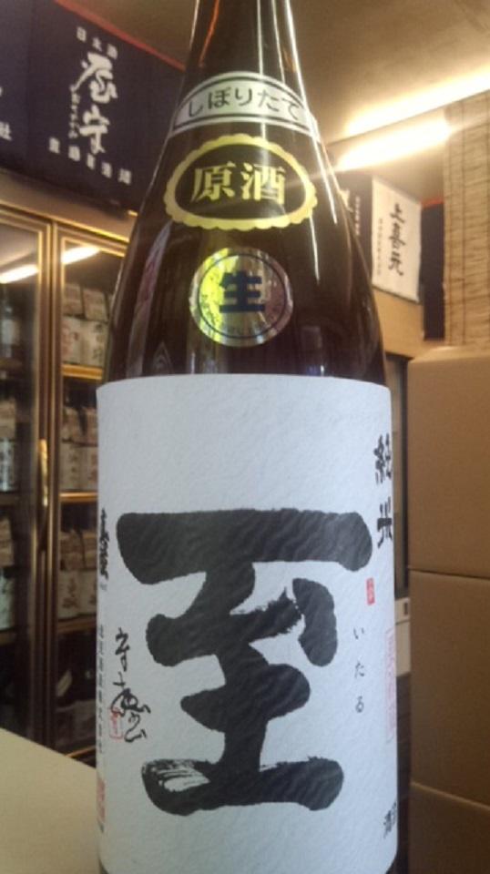 【日本酒】至 しぼりたて純米 無濾過生原酒 五百万石60 限定 新酒26BY_e0173738_10363777.jpg
