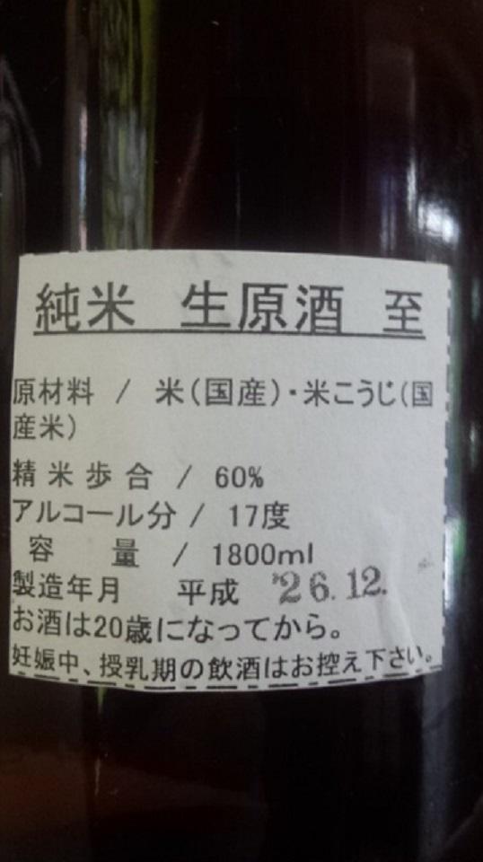 【日本酒】至 しぼりたて純米 無濾過生原酒 五百万石60 限定 新酒26BY_e0173738_10371744.jpg