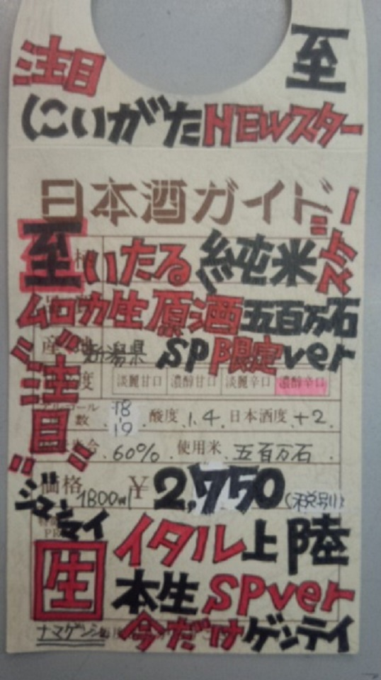 【日本酒】至 しぼりたて純米 無濾過生原酒 五百万石60 限定 新酒26BY_e0173738_10372622.jpg