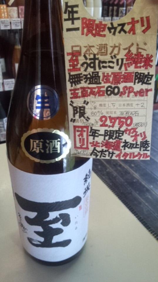 【日本酒】至 しぼりたて純米 無濾過生原酒 五百万石60 限定 新酒26BY_e0173738_10373233.jpg