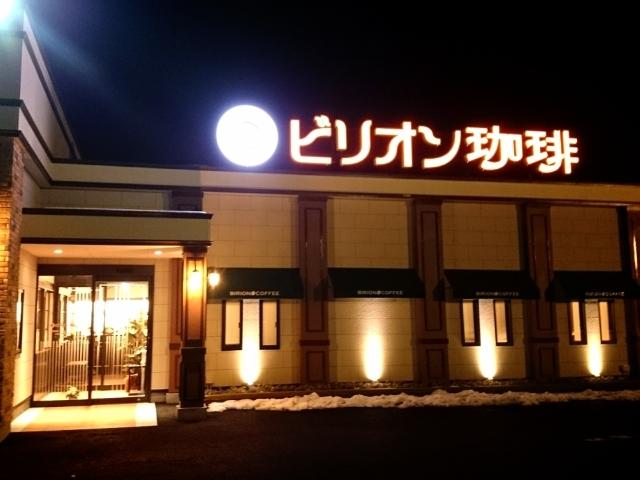 ビリオン珈琲(金沢市諸江町)_b0322744_22511540.jpg