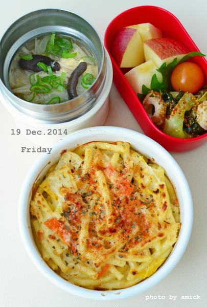 12月19日 金曜日 柚子胡椒風味のきのこと卵の餃子スープ&豆乳マカロニグラタン_b0288550_11115927.jpg