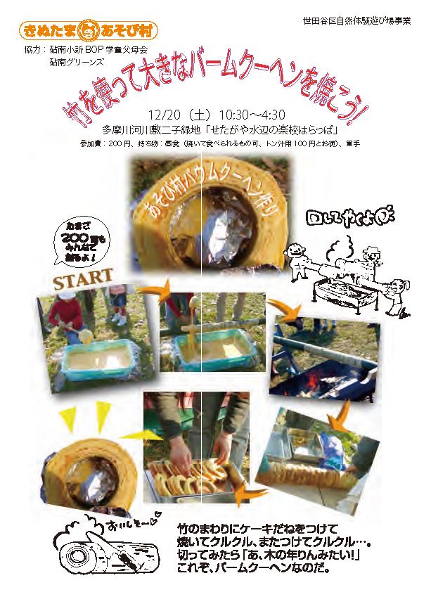 12月20日(土)竹で大きなバームクーヘンをつくろう!_c0120851_15515089.png