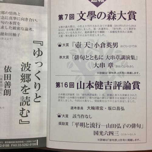 俳句界」山本健吉評論賞 : 六四...