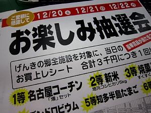 お楽しみ大抽選会!_c0141652_1941215.jpg